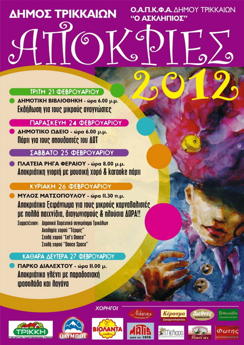 Apokries2012