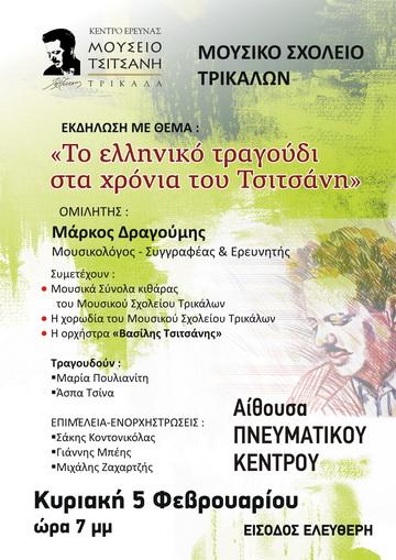 afisa_tsatsani