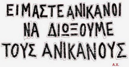 anikanoi