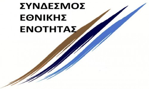 syndesmos_enothtas__logo_thumb_medium500_0