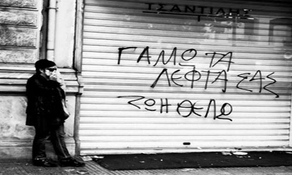 gamo_ta_lefta