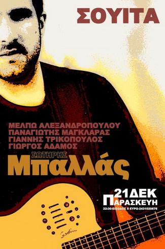 20121212_Mpallas-Souita