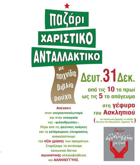 xaristiko_pazari