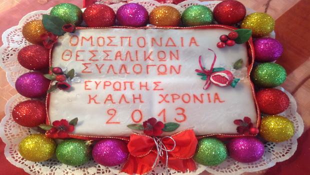OTSE_2013_Vasilopita