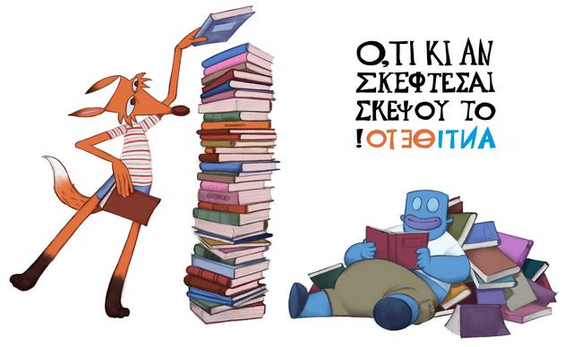 bibliothiki 435