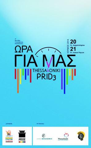 Pride thessaloniki