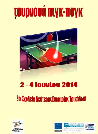 tournoua ping pong