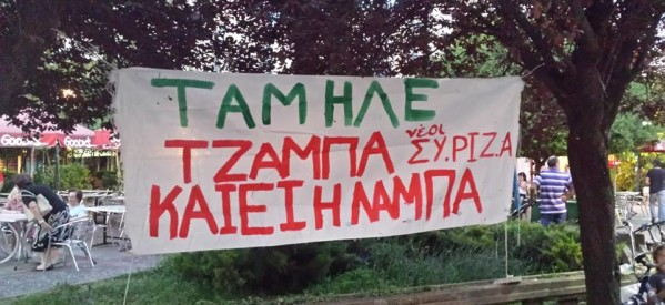 SYRIZA 20098