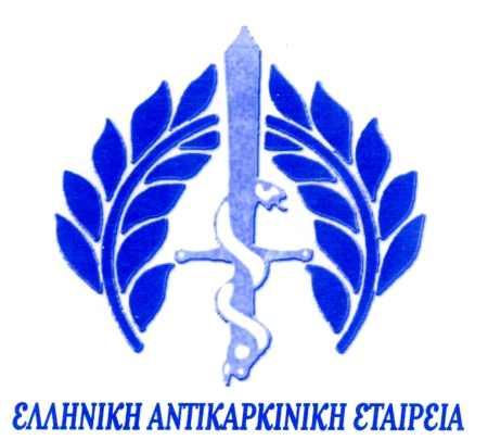 antikarkiniki etaireia 2