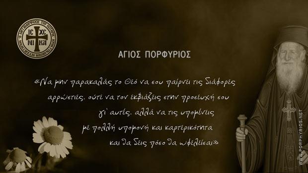 saint-porphyrios-illnesses1 1