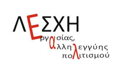 Lesxh ergasias