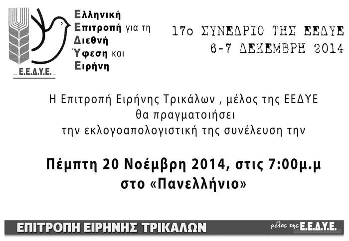 ep eir copy 2