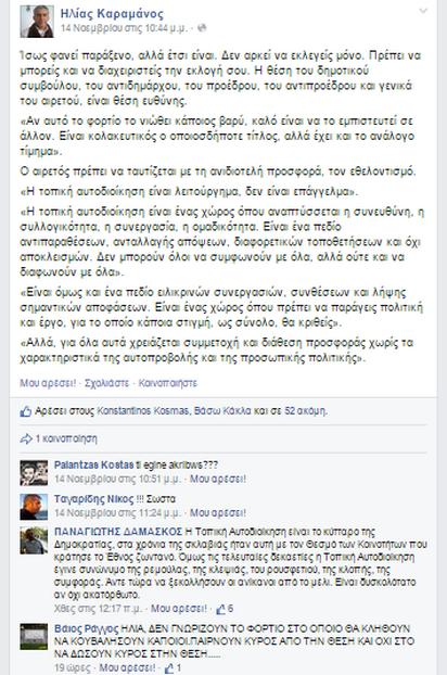 karamanos facebook