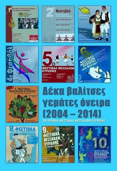 OTSE 2014 VivlioDekaXronia