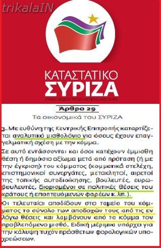 misthologio syriza 1