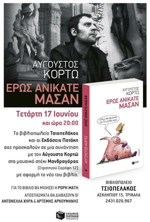 15 06 08 Tsiopelakos
