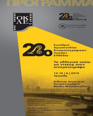 28th poster