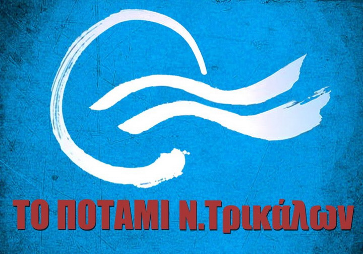 to potami logo trik
