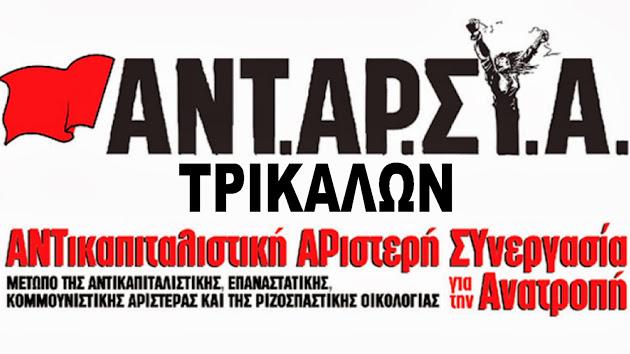 ANTARSYA TRIKALON