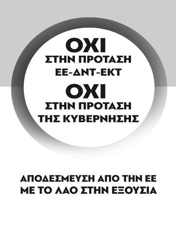 oxi kke