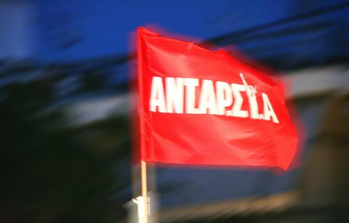 antarsya logo shmaia