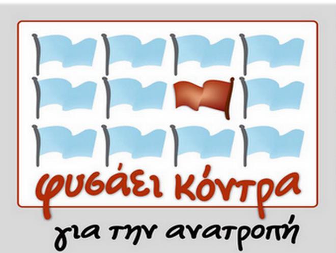 fysaei kontra logo