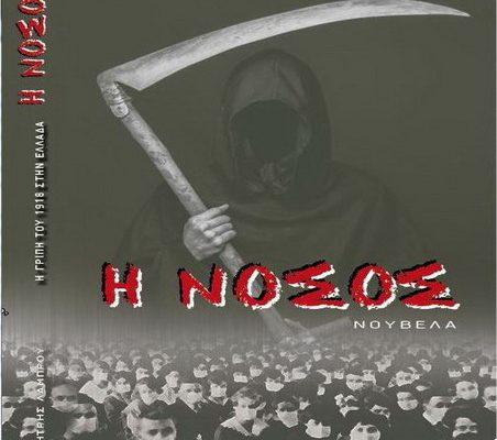 """Η ΝΟΣΟΣ"""" Μια νουβέλα του Δημήτρη Λάμπρου για τη γρίπη του 1918 - trikalaIN"""